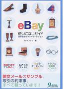 eBay使いこなしガイド 世界最強のネットオークション