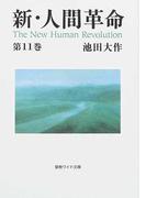 新・人間革命 第11巻