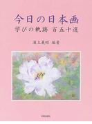 今日の日本画 学びの軌跡百五十選