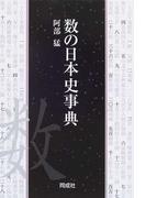 数の日本史事典