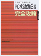 PC検定試験3級〈データ活用編〉完全攻略 日本商工会議所主催