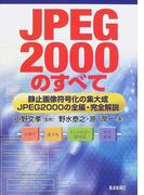 JPEG2000のすべて 静止画像符号化の集大成−JPEG2000の全編・完全解説