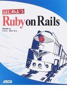 はじめようRuby on Rails