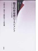 職業的使命感のマネジメント ノブレス・オブリジェの社会技術 (組織の社会技術)