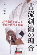 古流剣術の理合 日本剣術がほこる至高の術理と叡知