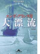 エンデュアランス号大漂流 (知恵の森文庫)(知恵の森文庫)