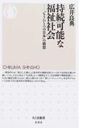 持続可能な福祉社会 「もうひとつの日本」の構想 (ちくま新書)(ちくま新書)