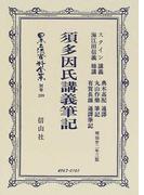 日本立法資料全集 別巻399 須多因氏講義筆記