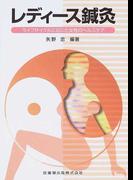 レディース鍼灸 ライフサイクルに応じた女性のヘルスケア