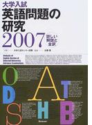 大学入試英語問題の研究 詳しい解説と全訳 2007