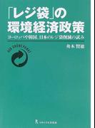 「レジ袋」の環境経済政策 ヨーロッパや韓国、日本のレジ袋削減の試み