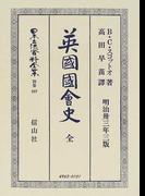 日本立法資料全集 別巻397 英國國會史