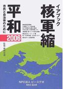 核軍縮・平和 イアブック 市民と自治体のために 2006
