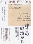 昨日の戦地から 米軍日本語将校が見た終戦直後のアジア