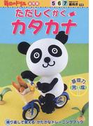 ただしくかくカタカナ 5.6.7歳向き (毎日のドリル幼児版)