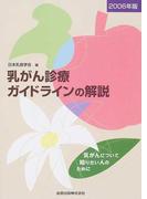 乳がん診療ガイドラインの解説 乳がんについて知りたい人のために 2006年版