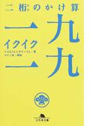 二桁のかけ算一九一九 (幻冬舎文庫)(幻冬舎文庫)