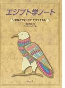 エジプト学ノート 聖なる文字ヒエログリフを知る