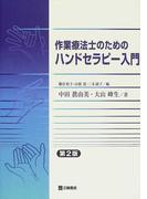 作業療法士のためのハンドセラピー入門 第2版