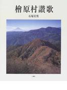 檜原村讃歌
