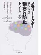 メモリー・ドクター楽しく学べる物忘れ防止トレーニング 記憶力を改善し,知力をアップする簡単な方法