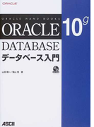 ORACLE DATABASE 10gデータベース入門 (ORACLE HAND BOOKS)
