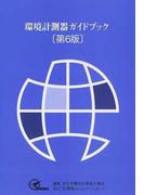環境計測器ガイドブック 第6版