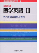 講義録医学英語 3 専門英語の理解と実践