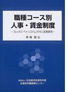 職種コース別人事・賃金制度 フレックス・ペイ・システム(FPS)活用研究