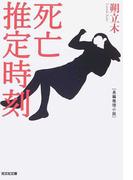 死亡推定時刻 長編推理小説 (光文社文庫)(光文社文庫)
