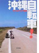 沖縄自転車!