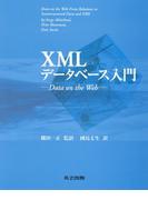 XMLデータベース入門