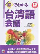 絵でわかる台湾語会話 (CD BOOK)