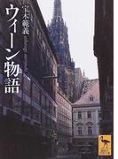 ウィーン物語 (講談社学術文庫)(講談社学術文庫)