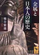 金属と日本人の歴史 (講談社学術文庫)(講談社学術文庫)