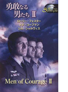 勇敢なる男たち 2 (ハーレクイン・スポットライト)(ハーレクイン・スポットライト)