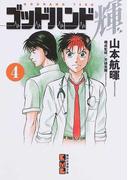 ゴッドハンド輝 4 (講談社漫画文庫)(講談社漫画文庫)