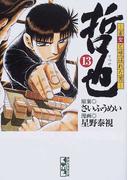 哲也 雀聖と呼ばれた男 13 (講談社漫画文庫)(講談社漫画文庫)