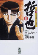 哲也 雀聖と呼ばれた男 14 (講談社漫画文庫)(講談社漫画文庫)
