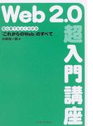 Web2.0超入門講座 初心者でもよくわかる「これからのWeb」のすべて