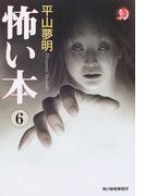 怖い本 6 (ハルキ・ホラー文庫)