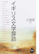 イギリス文学探訪 (NHKライブラリー)