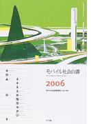 モバイル社会白書 2006