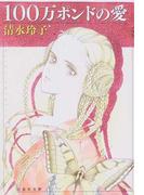 100万ポンドの愛 (白泉社文庫)(白泉社文庫)