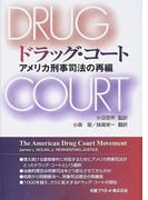 ドラッグ・コート アメリカ刑事司法の再編