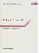 セクシュアリティと法 (東北大学21世紀COEプログラムジェンダー法・政策研究叢書)