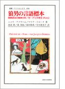 狼男の言語標本 埋葬語法の精神分析 (叢書・ウニベルシタス)