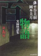 百物語 実録怪談集 第5夜 (ハルキ・ホラー文庫)