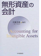 無形資産の会計