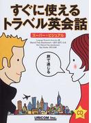 すぐに使えるトラベル英会話 スーパー・ビジュアル